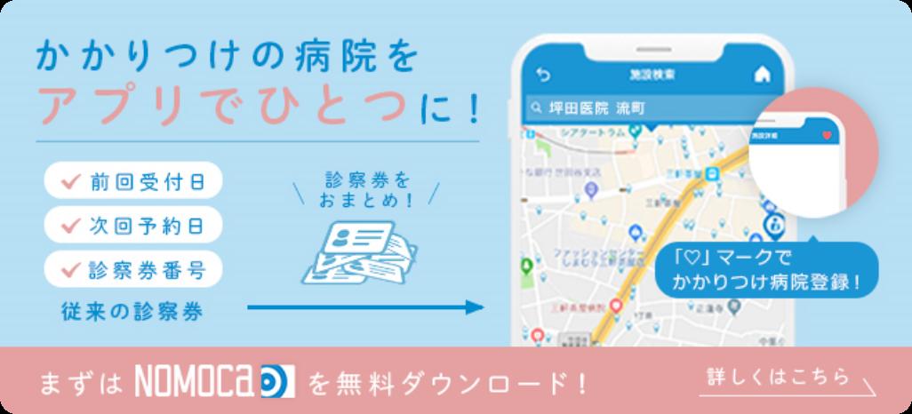 アンチエイジング治療navi 監修:坪田医院